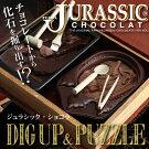 【ネット限定先行販売】最高級チョコレートを使った、割って!掘って!楽しむチョコレート★ジュラシックショコラ【ディグアップ&パズル】(チョコレート)