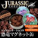 【恐竜】楽しむチョコ♪ジュラシックショコラ 恐竜マグネット缶(チョコレート)ミルクチョコレート【お子様に人気♪】おもしろチョコ かわいい キュート