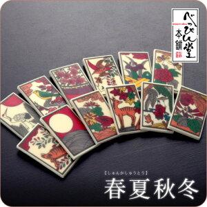 江戸文化と現代のテクノロジーをコラボレイションしたチョコレート【最高級チョコレート使用】華歌留多(はなかるた)五光