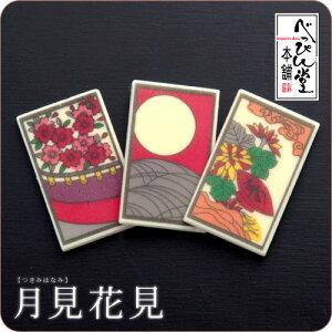 江戸文化と現代のテクノロジーをコラボレイションしたチョコレート華歌留多(はなかるた)月見花見