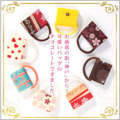 お洒落の街「神戸」。心躍る、高級チョコレートのバッグ。神戸ファッションチョコレート 4個入...
