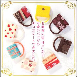 お洒落の街「神戸」。心躍る、高級チョコレートのバッグ。神戸ファッションチョコレート 8個入...