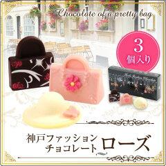 神戸のおしゃれアイテムがチョコレートになった!細部の装飾にもこだわった自慢の職人技。神戸...
