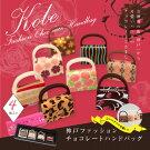 神戸ファッションチョコレート4個入り