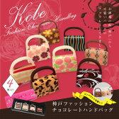 神戸ファッションチョコレート 4個入り/【友チョコ・自分買いに♪】おもしろチョコ かわいい キュート 【5400以上購入で送料無料】