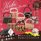 神戸ファッションチョコレート8個入り【友チョコ・自分買いに♪】