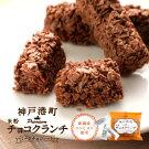 神戸港町米粉チョコクランチ(ミルクチョコレート)