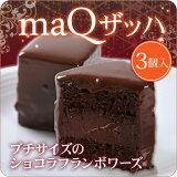 プチサイズのザッハトルテ maQザッハ 3個入り【ガトーショコラ】