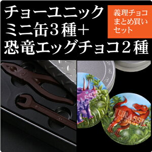 チョーユニック・ミニ缶3種類×缶エッグ2種