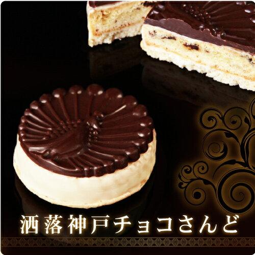 【神戸生まれ】の贅沢な味わい。洒落神戸チョコさんど 10個セット(ギフト・熨斗対応可能)お中元・お歳暮/10P02Aug14