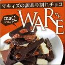 チョコレート専門店の上質チョコ5種類をたっぷり贅沢に詰め込んだ割れチョコセット!【送料無料...