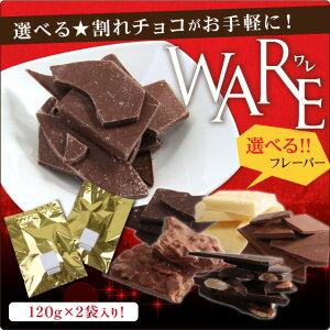 マキィズの訳あり割れチョコ240g(120g×2袋)選べるお試しセット【maQショコラWARE(ワレ)】【神戸】【最高級チョコレート使用】