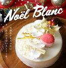 【12月22日以降お届け】【早割】【送料込】ノエル・ブラン2017年クリスマスケーキ10/14〜10/31まで10%OFFいちごのジュレとホワイトチョコレートムースの甘味がたまらない美味しさ!