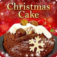 【12月22日以降お届け】【送料込】【冷凍配送】神戸モンブランショコラ 2018年 クリスマスケーキ