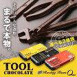【RTQ】工具型チョコレート ミニ缶【義理チョコに♪】【お子様へ】《バレンタイン》《ギフト》チョコレート