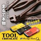 ミニモンキー&ペンチ工具チョコレート【チョコレート専門店】神戸老舗チョコレート店