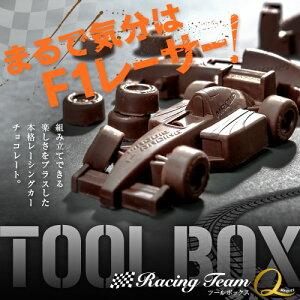 レーシングカー 取り外し レーサー ベルジャンチョコ バレンタイン チョコレート レーシング