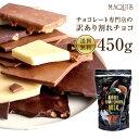 割れチョコ 訳あり【送料無料】マキィズ チョコ450g【ma