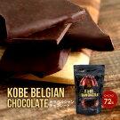 マキィズ割れチョコ神戸ベルジャンチョコレート!カカオ72%大人の味お取り寄せスイーツお菓子割れチョコビターカカオポリフェノールたっぷりカカオ72%