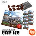 まとめ買いでお得!ジュラシックチョコレートシリーズ(恐竜チョコレート)ポップアップ10箱セット バレ ...