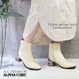 本革 牛革 アルファキュービック ALPHA CUBIC パイソン柄 使い レザー ショートブーツ 5cm ミドルヒール ソフトスクエアー レディース 靴 サイドジップアップ 柔らかい 痛くない 太ヒール ファスナー アイボリー へび柄 kab
