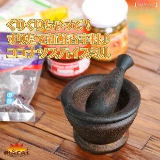 ぐりぐりちゃって! Fresh spice ♪ coconut spice mil T@E0100 fs3gm which has just finished losing it