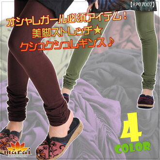 Rakuten Japan sale ★ ★ 20% ★ girl fashionable must-haves! beautiful leg stretch ★ クシュクシュレギンス ♪ @T0106