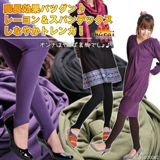 ♪ rayon & spandex flexible トレンカ excellent at a legendary man with long legs effect! M@T0105| Spats leggings ten minutes length - plain fabric | fs3gm