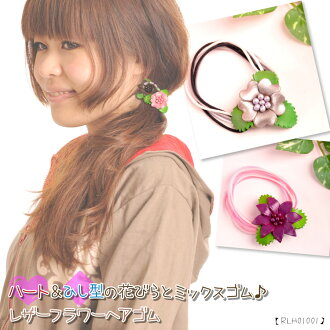 Heart & diamond petals and rubber mix ♪ leather flower hair Bobbles M @C3A03 fs3gm