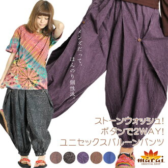 Ladies pants wash! Button 2-WAY! T @A0100 ユニセックスバルーン pants [the pants trousers West them Stonewashed balloon Samuel casual new] | pants long pants cotton (cotton) |