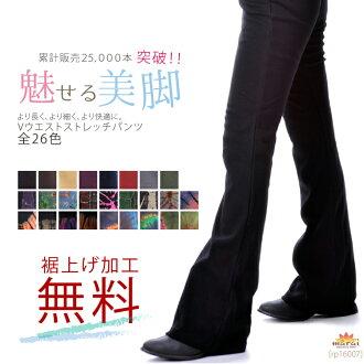 In leg pants women's 50% off sale & reviews ♪ hem up free ★ legs ☆ V West stretch pants | long pants cotton (cotton) |