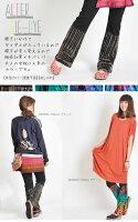 美脚Vウエストストレッチパンツ|アジアンファッション|エスニックファッション|サルエルパンツ|アジアン雑貨|レディース|メンズ|大きいサイズ|ホワイトデー|5,400円以上送料無料|リュック|ワンピース|マーライ|