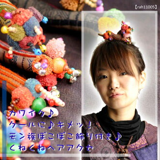 Kwik ♪ cool ♪ chimes! Hmong this baggage baggage this ornament with ♪ winding hair accessories! M @D0305 poncho style accents ♪ | hair accessories hairpin |