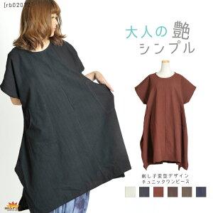 シンプル デザインチュニックワンピース ワンピース チュニック ブラウス アジアン ファッション エスニック レディース ミディアム