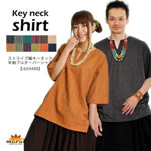キーネック Tシャツ プルオーバー シャツ トップス ブラウス 半袖Tシャツ カットソー プルオーバーシャツ 半袖 ショートスリーブ 無地 綿 コットン ストライプ織り メンズ レディース 大きいサイズ シンプル ベーシック |