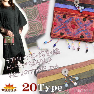 MAM ★ Hmong embroidery * bead wires I ♪ adult @D0302   shoulder bag and other  
