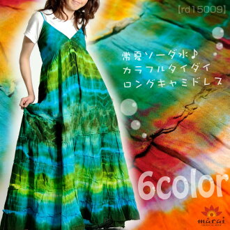 ★ 20% ★ tropical soda water! colorful to vivid tidy tidy ★ terraced long Maxi length spread like one piece ★ M @H0200 Aurora nailed! With plenty of fabric casually Asian summer dress] | long flare |
