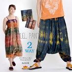 2wayタイダイレーヨンサロペットサルエルパンツ|アジアンファッション|エスニックファッション|サルエルパンツ|アジアン雑貨|レディース|メンズ|大きいサイズ|母の日|5,400円以上送料無料|リュック|パーカー|ワンピース|マーライ|