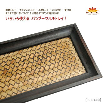 Can use ★ bamboo multi tray! @D0600 | wooden tray and tray | fs3gm