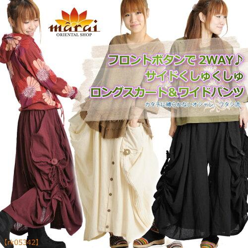 フロントボタンで2WAY♪サイドくしゅくしゅロングスカート&ワイドパンツ♪[アジアン ファッション...