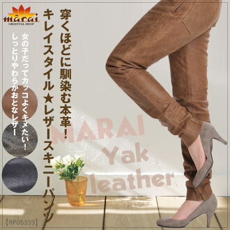 Genuine leather ladies leather pants wears short skirts so familiar! Beautiful style ★ leather skinny pants [Asian fashion ethnic lined with yak leather pants (long slim skinny) skinny pants leather leather shorts ¥ 5,000 or more]