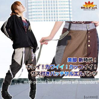 Women's women's harem pants men's legs new! Beautiful! Kawaii! So cool! With SUS patch salad pants M @A0206 the pants its patchwork unisex suspenders]