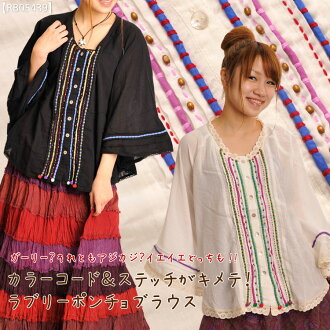 Kimete blouse women's ポンチョカーデ color and stitch! @F0107 | plain long sleeve blouse | | Cardigan Bolero long sleeves cotton (cotton) |
