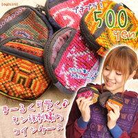 まーるく可愛く!モン族刺繍のコインケース