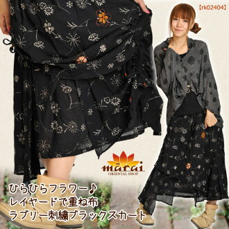 Size cotton] | which stack cloth love Lee embroidery Brach's cart T@E1005[ horse mackerel Ann fashion ethnic fashion horse mackerel Ann taste black has a big in lady's skirt frill flower ♪ lei yard Long skirt cotton (cotton) | fs3gm