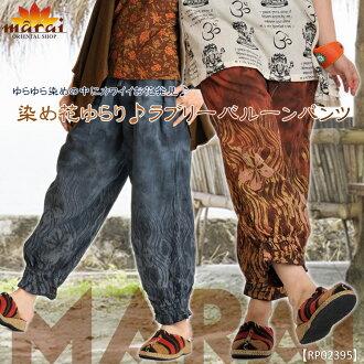 Salad-dyed flowers quivering! @F0505 [Asian fashion Asian sundry ethnic fashion Oriental Asian dye Aladdin pants Samuel cotton] | long pants cotton (cotton) | long pants women's harem pants |