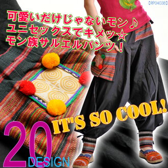 Not only cute men's salad Mont ♪ chimes ☆ Hmong women's harem pants with unisex! @B0302 [Aladdin pants cancel Samuel pants unisex mens]