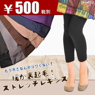 Legging back brushed spats! Warm @T0102  -spats-leggings pants 10 minutes length-solid  