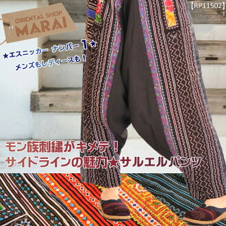 Kimete salad mens Womens Hmong embroidery! Sideline @B0306 [Asian fashion Asian ethnic its pants every Qazi Samuel balloon new] | pants long pants cotton (cotton) | fs3gm