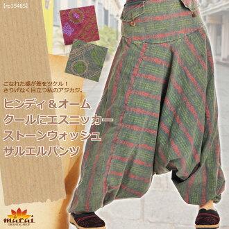 Ladies pants Hindi and ohms! cool エスニッカー M @K0207 ストーンウォッシュサルエル pantsu [pants trousers westergom balloon Samuel casual new] | pants long pants cotton (cotton) | fs3gm